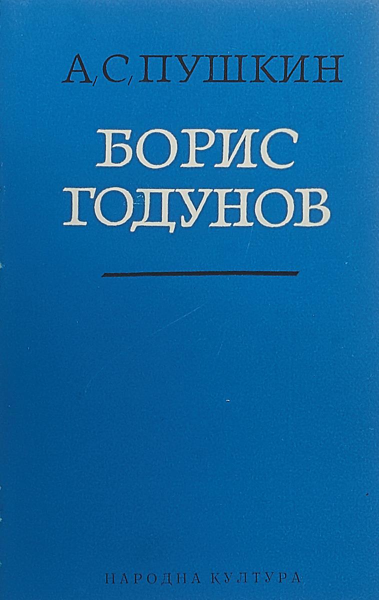 Пушкин А.С. Борис Годунов