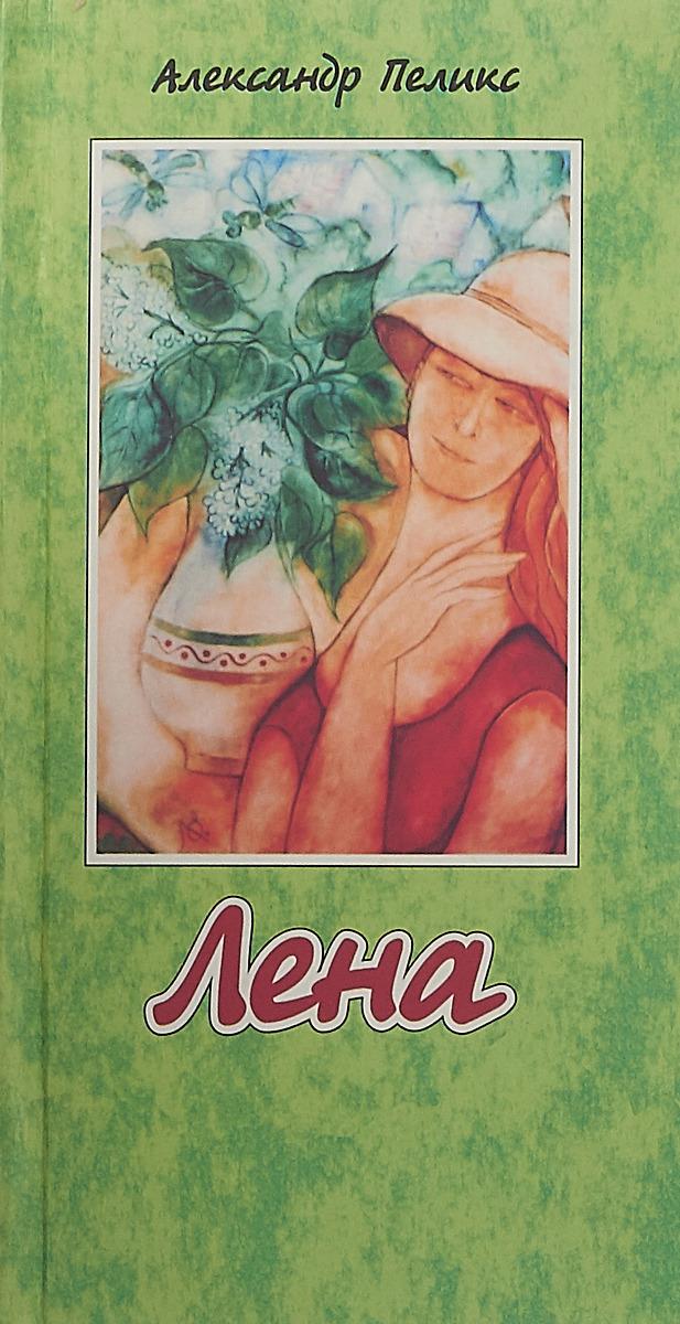 Пеликс А.А. Лена прекрасной женщине