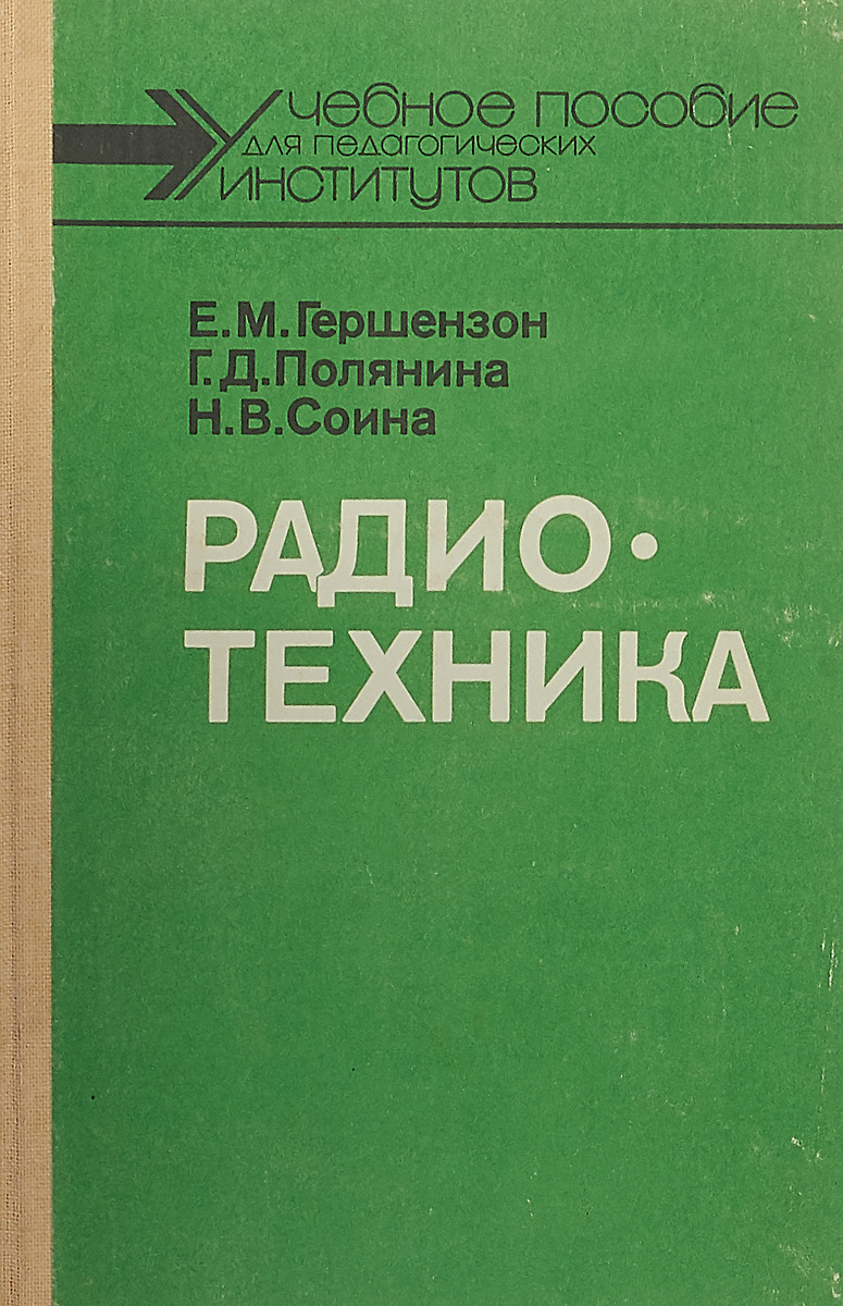 Гершензон Е.М., Полянина Г.Д., Соина Н.В. Радиотехника