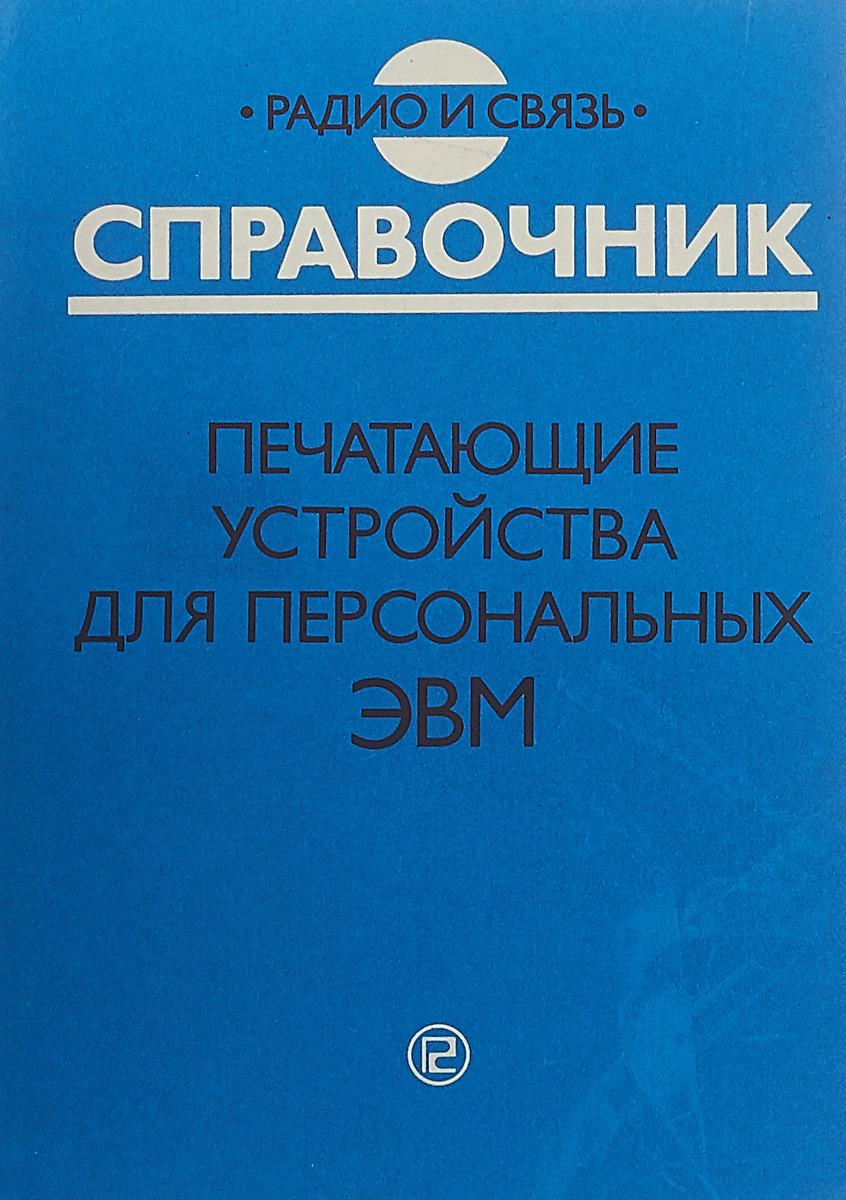 Печатающие устройства для персональных ЭВМ. Справочник цена