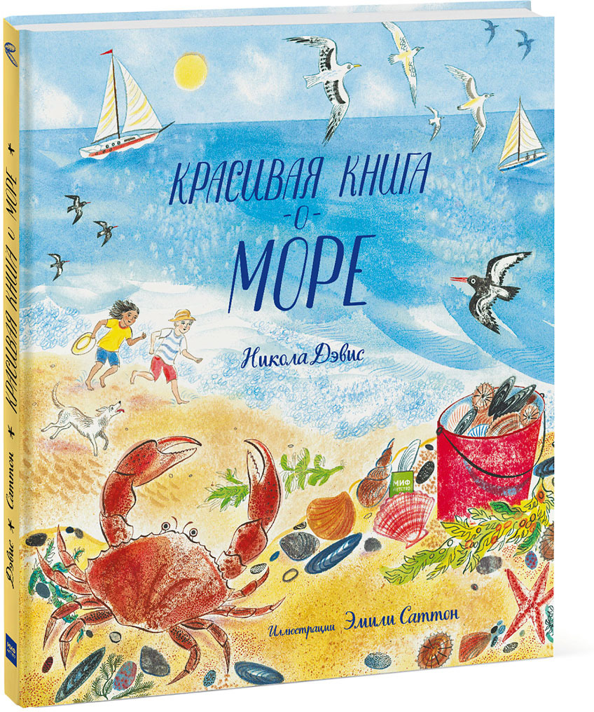 Красивая книга о море | Дэвис Никола