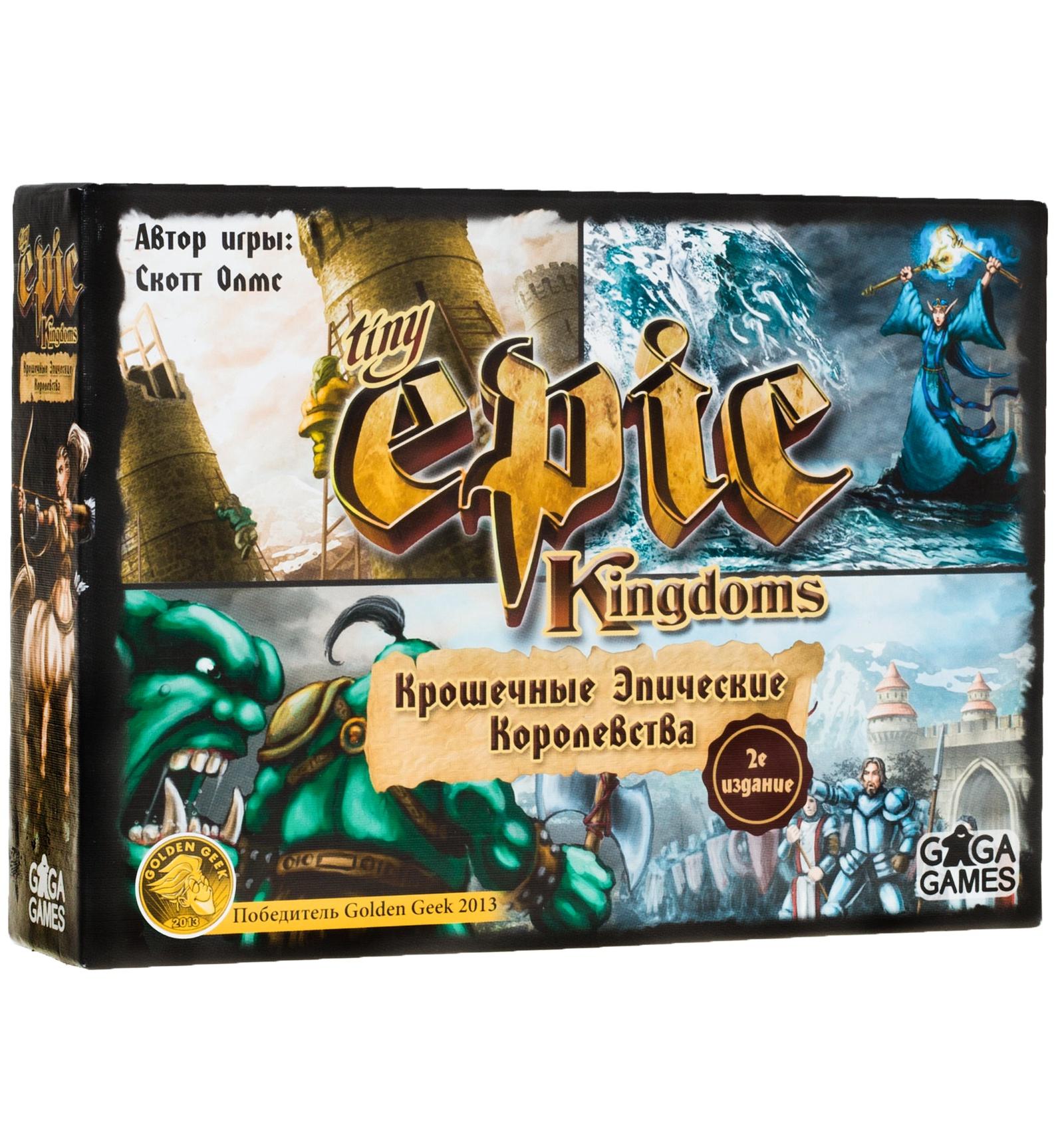 Настольная игра GaGa Крошечные Эпические Королевства коричневый