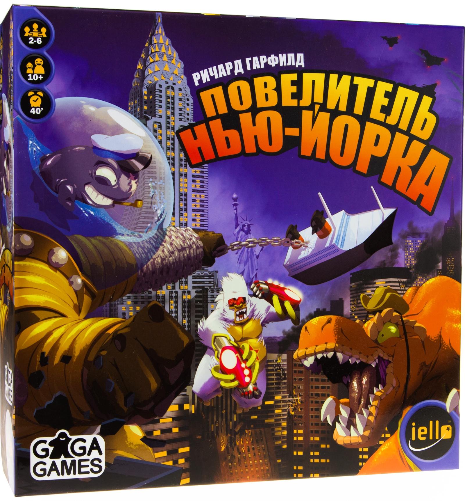 Настольная игра GaGa Повелитель Нью-Йорка (King of New-York)