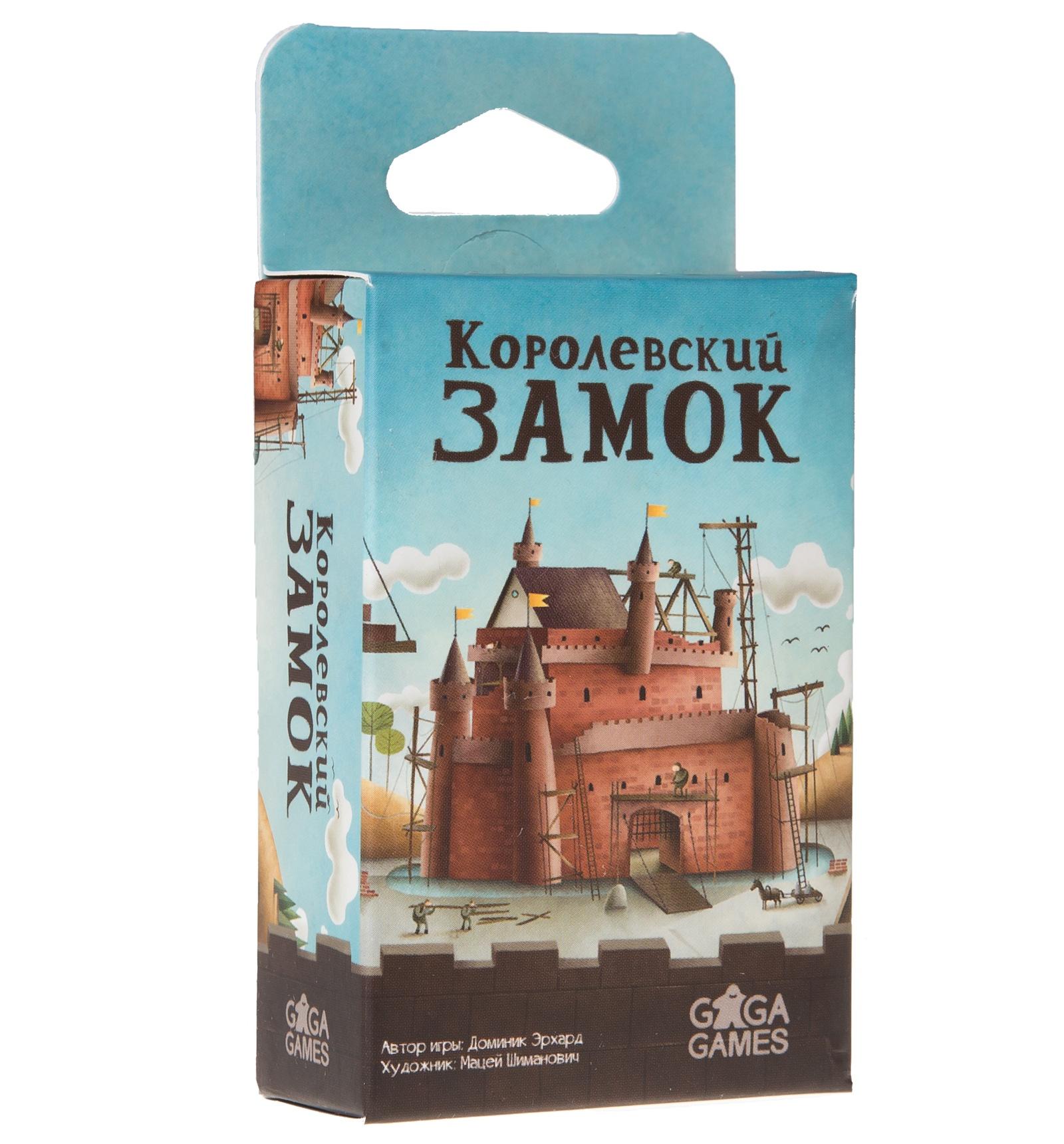 Настольная игра GaGa Королевский замок денис александрович зайдис телодвижение игра в стройность для умных и ленивых взрослых