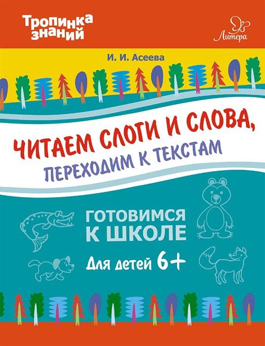 Асеева Ирина Ивановна Читаем слоги и слова, переходим к текстам