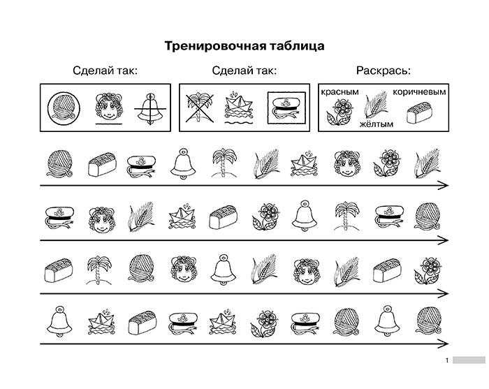 Альбом для профилактики дисграфии: Визуальные ряды