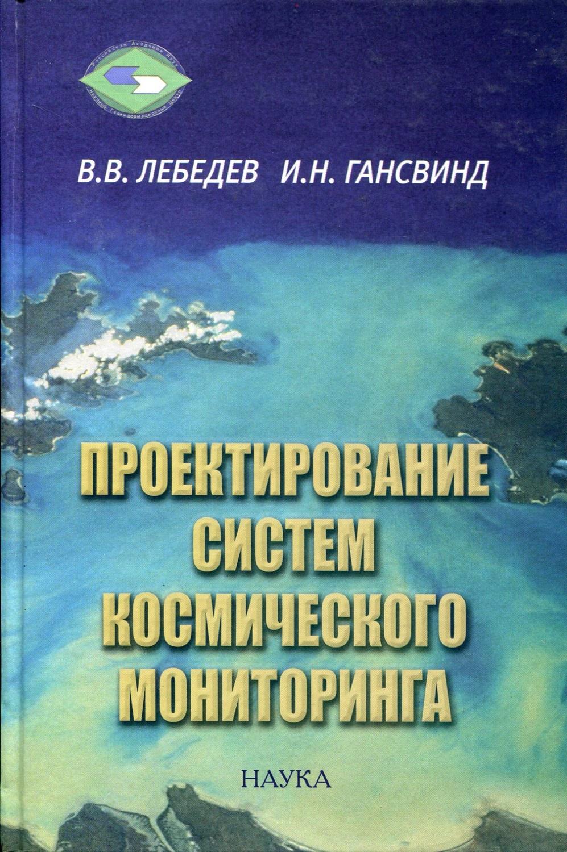 Лебедев Валентин Витальевич Проектирование систем космического мониторинга