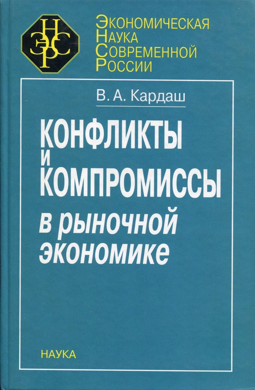Конфликты и компромиссы в рыночной экономике В книге излагается новый подход...