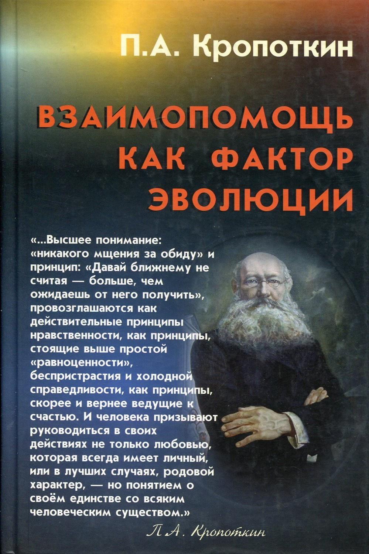 Кропоткин Петр Алексеевич Взаимопомощь как фактор эволюции