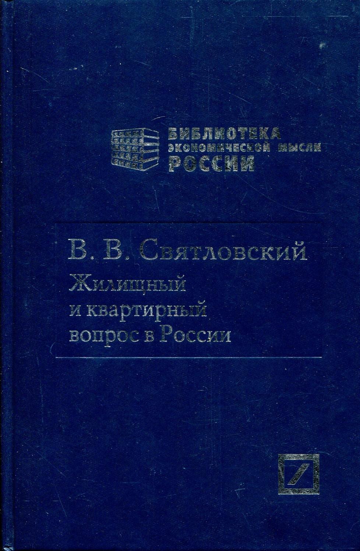 Жилищный и квартирный вопрос в России В.В.Святловский - видный российский...