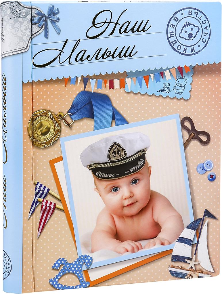 Фотоальбом Наш малыш, 4237824, мультиколор, 15 листов, 23,5 х 19 х 2,3 см цена