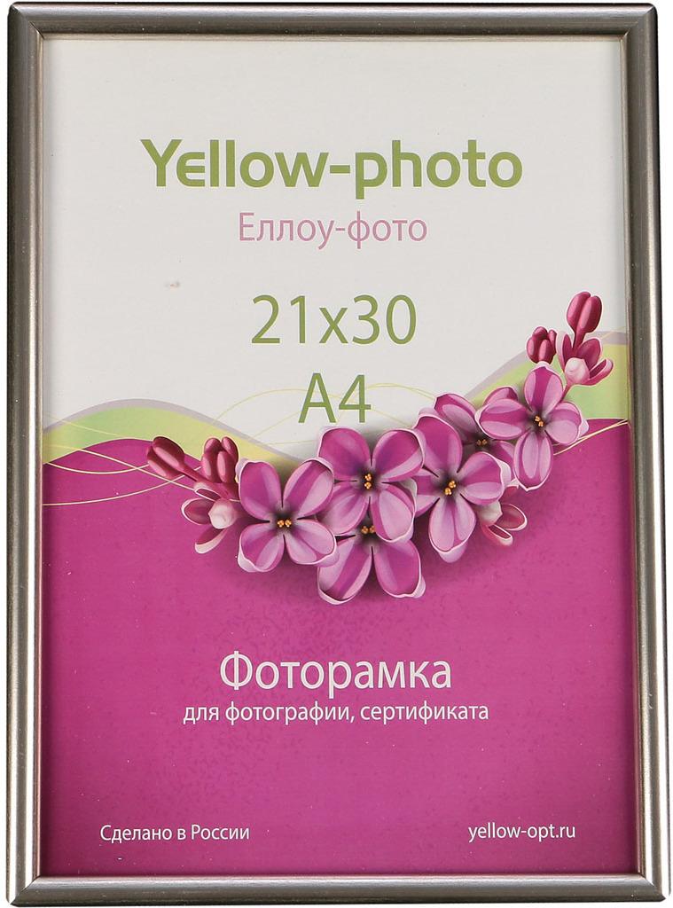 Фоторамка Радуга, 3441048, серебристый, 32 х 23 х 1,5 см коробка подарочная veld co свадебный бабочки цвет слоновая кость 18 х 18 х 26 см