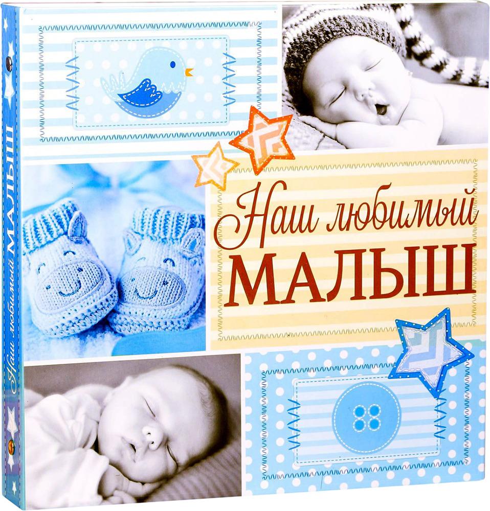 Фотоальбом Наш любимый малыш, 1901918, мультиколор, 35 страниц, 26 х 26 х 4 см цена
