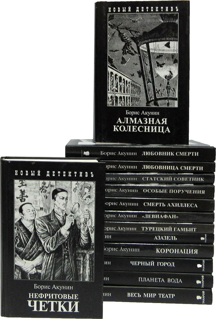 "Акунин Б. Борис Акунин. Серия ""Новый детектив"" (комплект из 15 книг)"