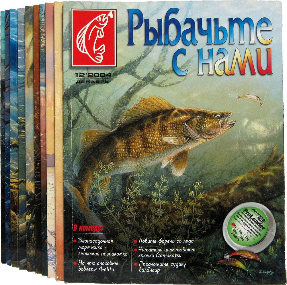 Журнал Рыбачьте с нами за 2004 год (комплект из 10 журналов)