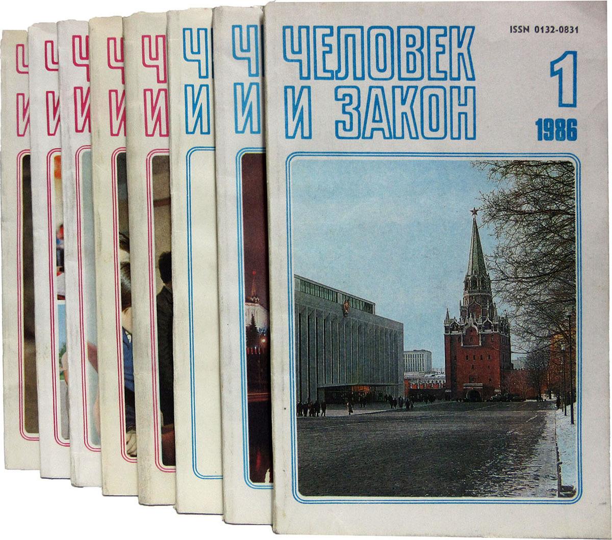 Журнал Человек и закон за 1986 год (комплект из 8 журналов) лев толстой закон насилия и закон любви
