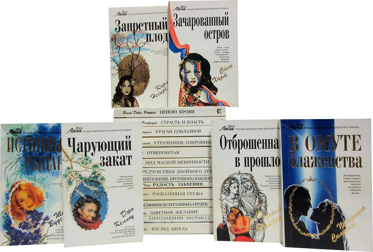 """Серия """"Amour-2000"""". Лучшие американские дамские романы (комплект из 20 книг)"""