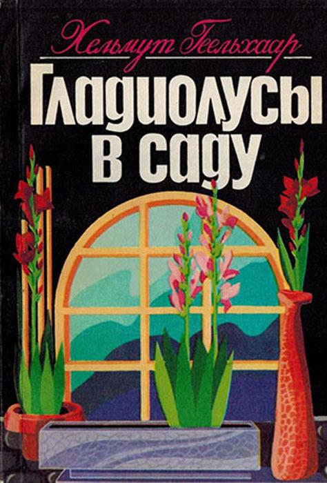 Геельхаар Х. Гладиолусы в саду