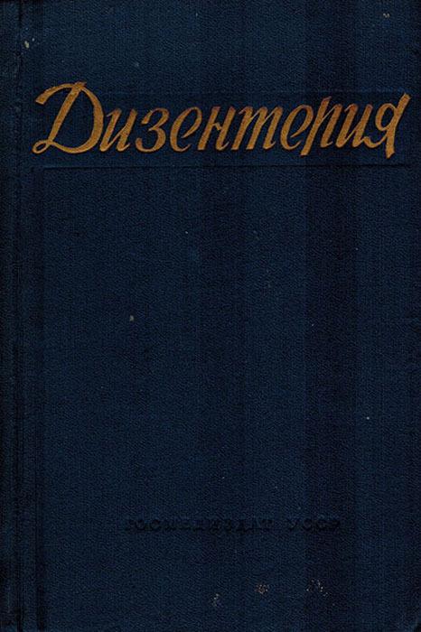 Дизентерия (эпидемиология, патогенез, клиника и терапия)