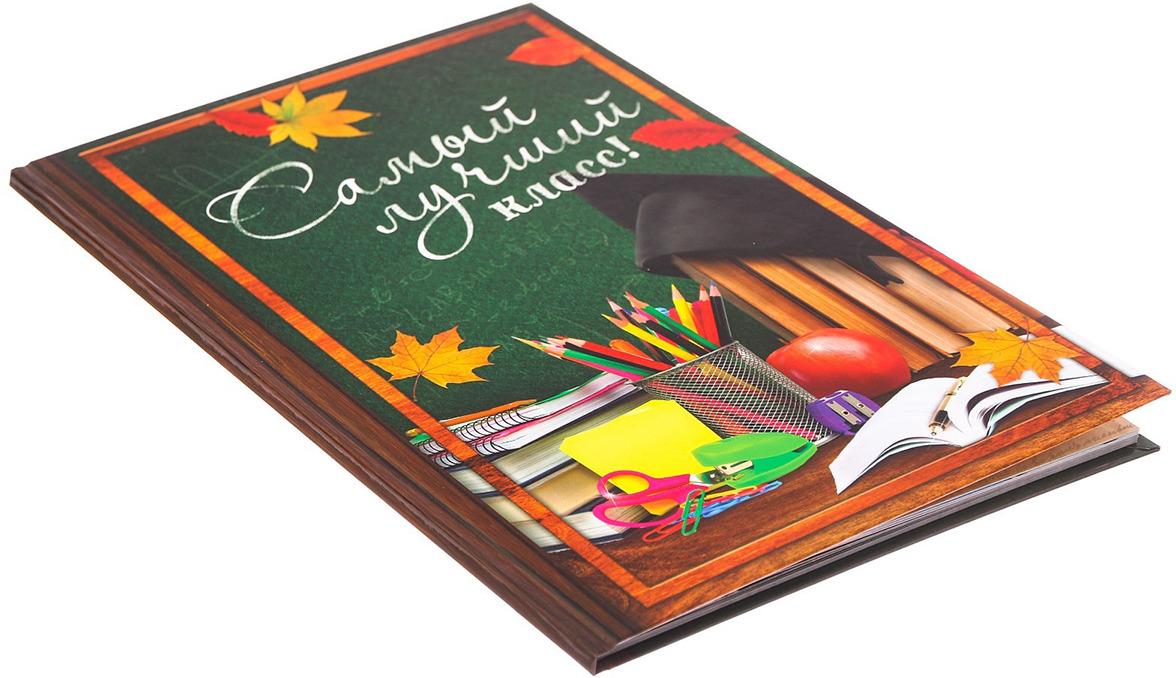 Фотоальбом Самый лучший класс, 3267994, мультиколор, 18 листов, 29 х 20,5 х 0,9 см