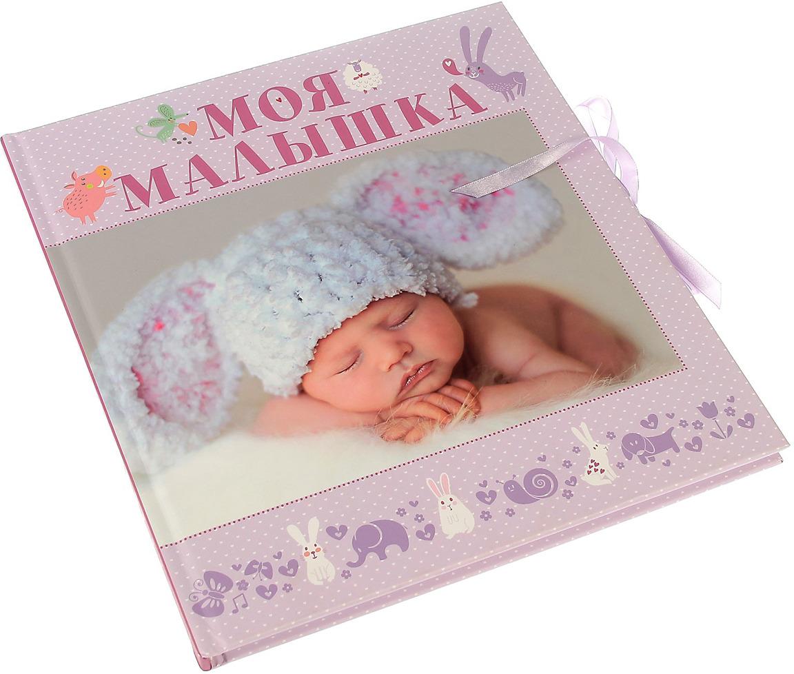 Фотоальбом Моя малышка, 3344267, мультиколор, 48 листов, 1,5 х 29 х 27 см