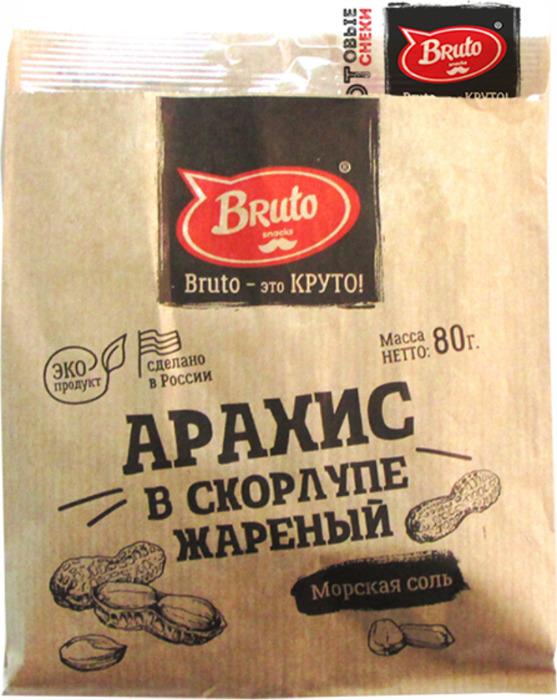 Арахис BRUTO в скорлупе жареный с солью, 80 г peyman арахис жареный соленый 40 г
