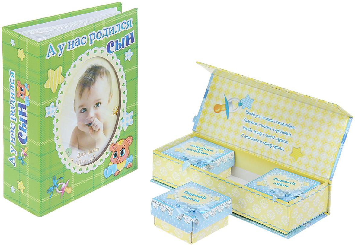 Сувенирный набор А у нас сын, для новорожденных, фотоальбом + 3 памятные коробочки, 1074082, мультиколор сувенирный набор disney наш чудесный малыш фотоальбом памятные коробочки в пенале 1903139 мультиколор