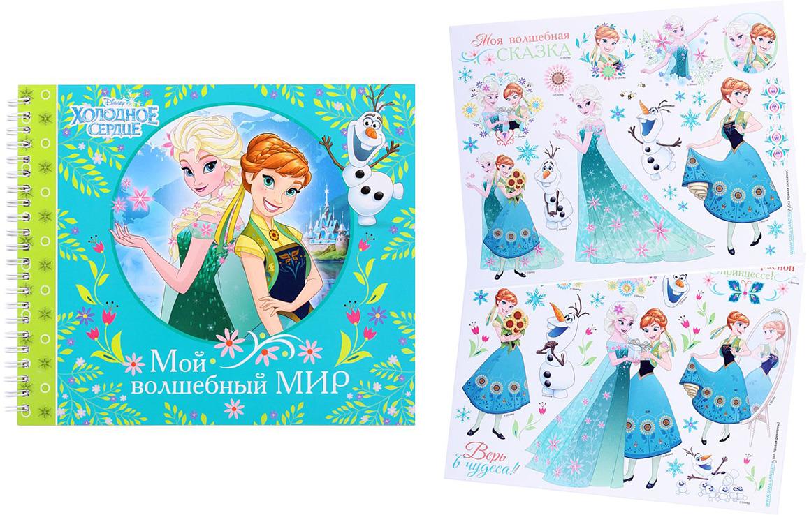 Фотоальбом Disney Мой волшебный мир, с наклейками, 1431358, мультиколор, 15 листов, 1,5 х 24 х 20 см