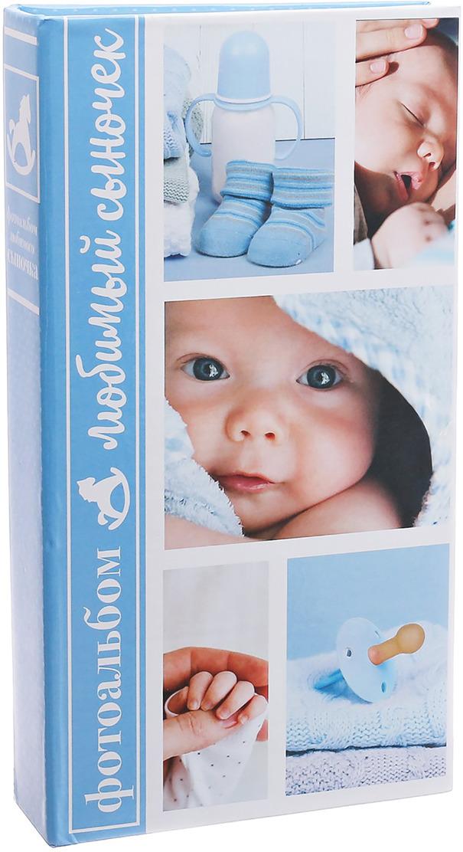 Фотоальбом Любимый сыночек, 3665448, мультиколор, на 300 фото, 33 х 17,5 х 5 см