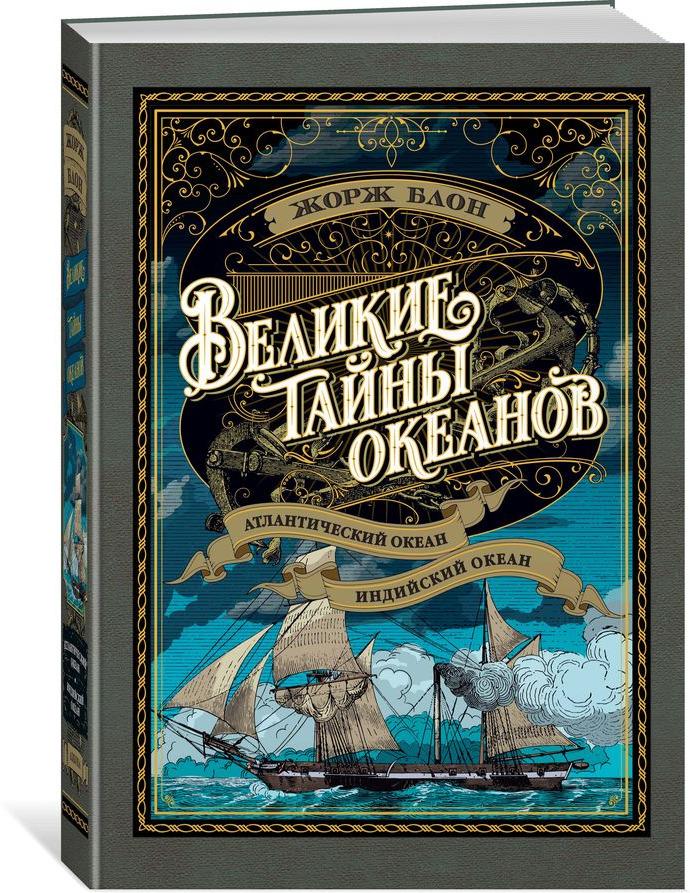 Блон Жорж Великие тайны океанов. Атлантический океан. Индийский океан