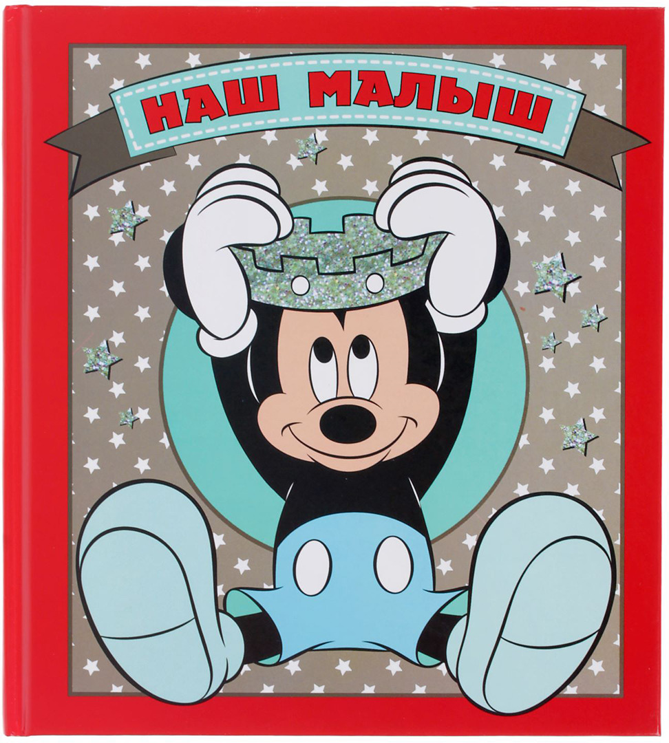Фотоальбом Disney Наш малыш Микки Маус, 1900973, мультиколор, 12 листов, 0,5 х 19 х 21 см сувенирный набор disney наш чудесный малыш фотоальбом памятные коробочки в пенале 1903139 мультиколор