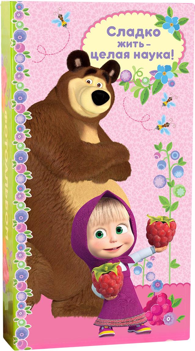 Фотоальбом Маша и Медведь Сладко жить - целая наука, 2995071, мультиколор, на 300 фото, 33 х 17,5 х 6 см