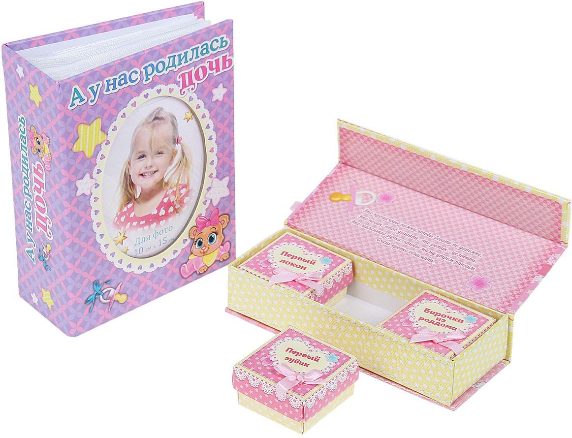 Сувенирный набор А у нас дочь, для новорожденных, фотоальбом + 3 памятные коробочки, 1074083, мультиколор сувенирный набор disney наш чудесный малыш фотоальбом памятные коробочки в пенале 1903139 мультиколор