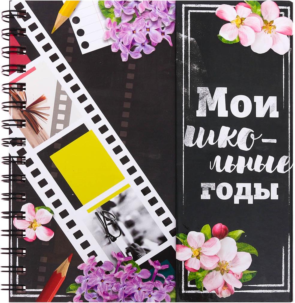 Фотоальбом Мои школьные годы, магнитный, 3324707, мультиколор, 30 листов, 21 х 20 х 1,5 см цена 2017