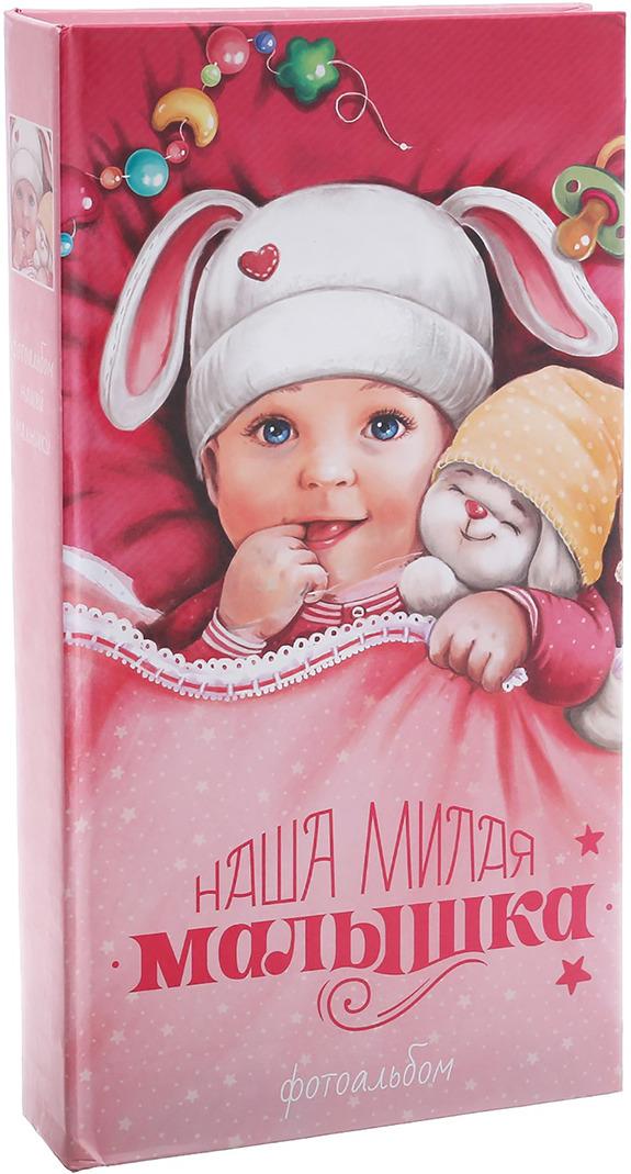 Фотоальбом Наша милая малышка, 3665450, мультиколор, на 300 фото, 33 х 17,5 х 5 см