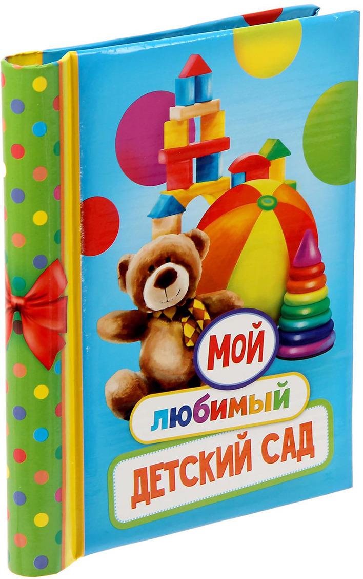 Фотоальбом Мой любимый детский сад, магнитный, 1393740, мультиколор, 10 листов, 19,5 х 16 х 2 см игровой набор металлической посуды чудесное чаепитие melala