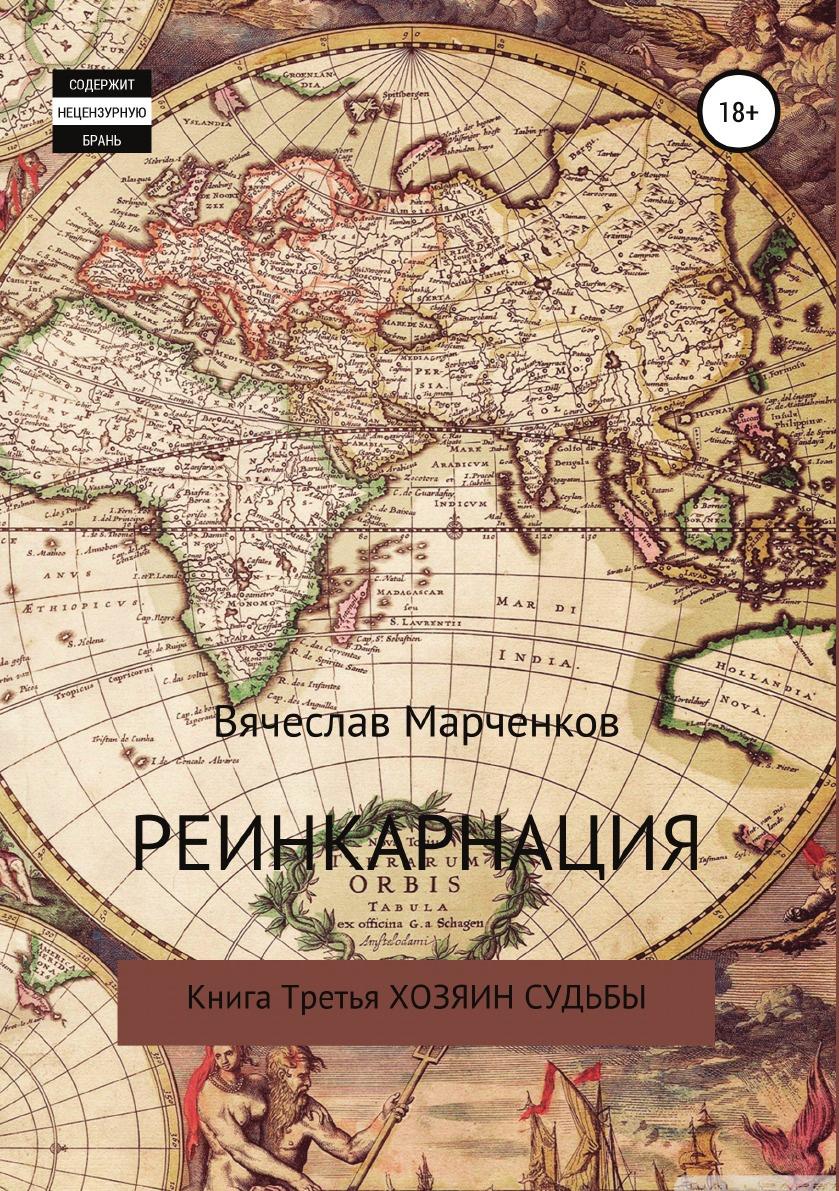 Вячеслав Марченков Реинкарнация. Книга третья. Хозяин судьбы