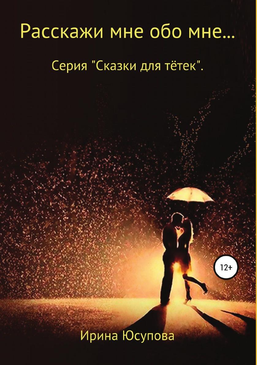 Фото - Ирина Юсупова Расскажи мне обо мне... ирина николаевна юсупова научи себя любви…