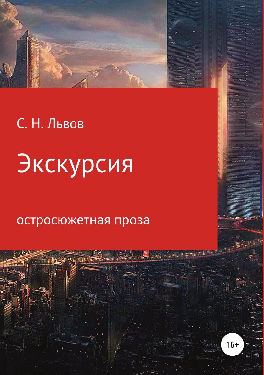 Сергей Львов Экскурсия сергей львов экскурсия