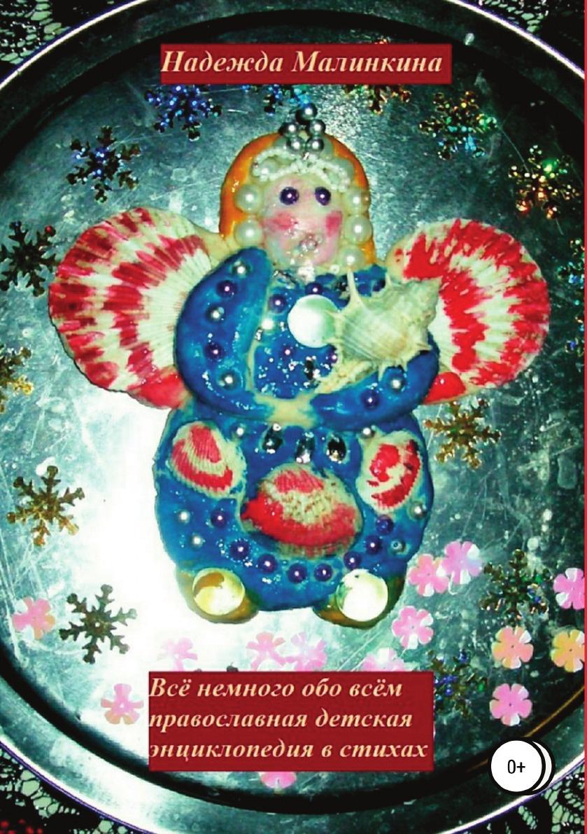 Надежда Малинкина Детская православная энциклопедия в стихах екимова е православная азбука в стихах