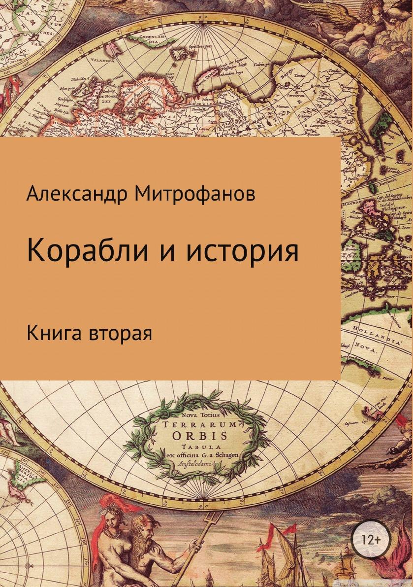 Александр Митрофанов Корабли и история. Книга вторая