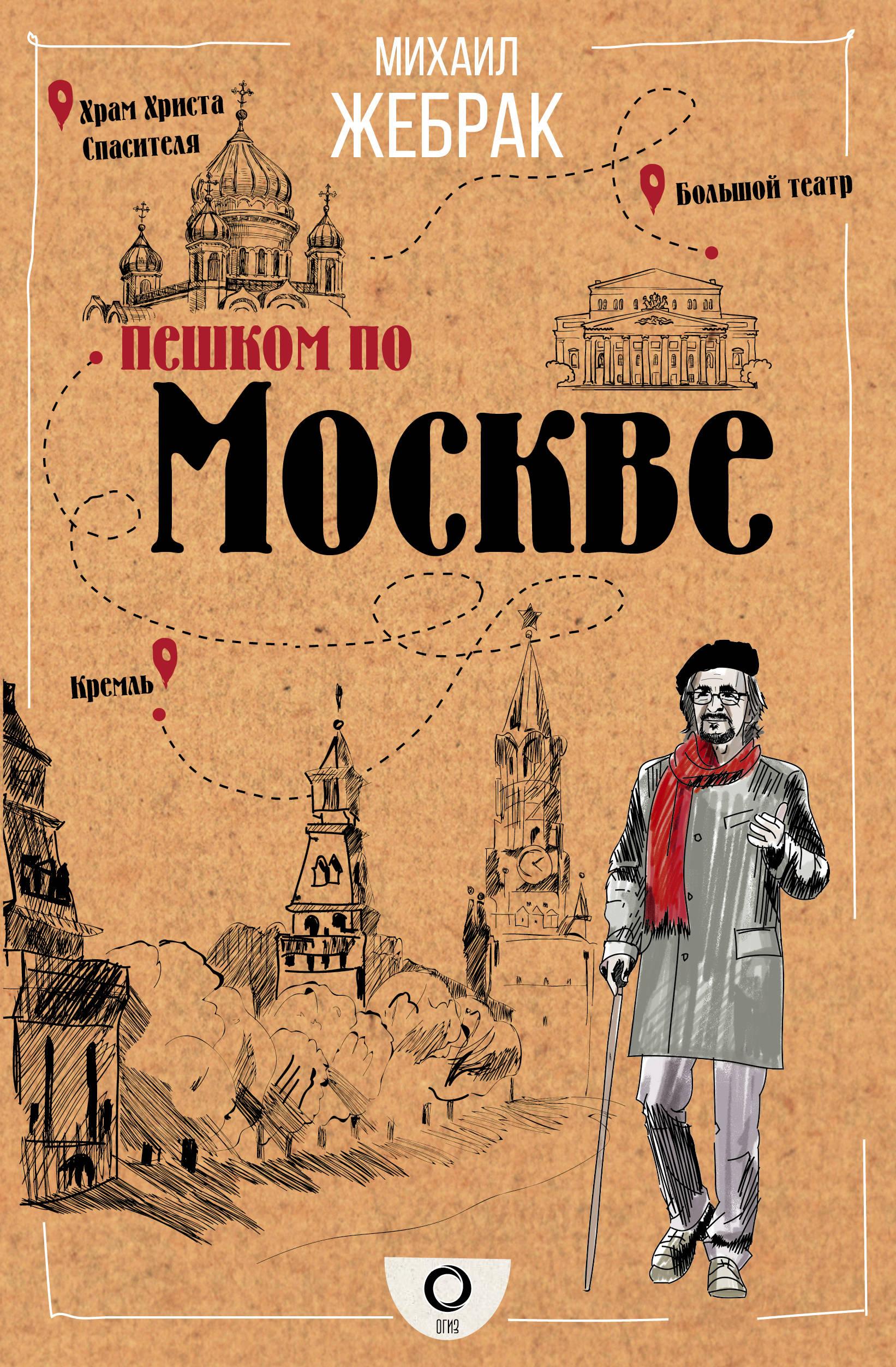 Михаил Жебрак Пешком по Москве