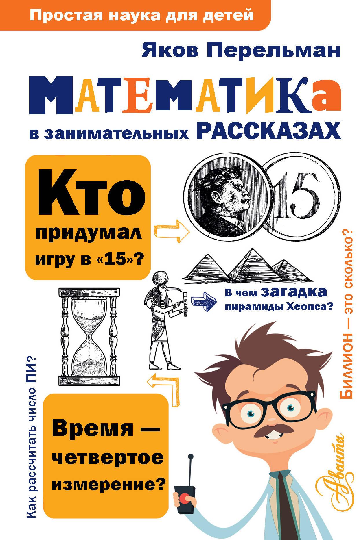 Яков Перельман Математика в занимательных рассказах