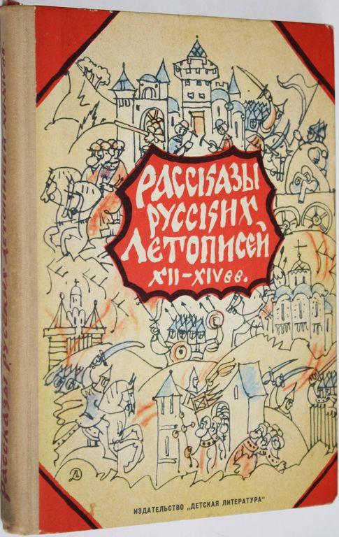 все цены на Дмитрий Лихачев Рассказы русских летописей XII - XIV вв. онлайн