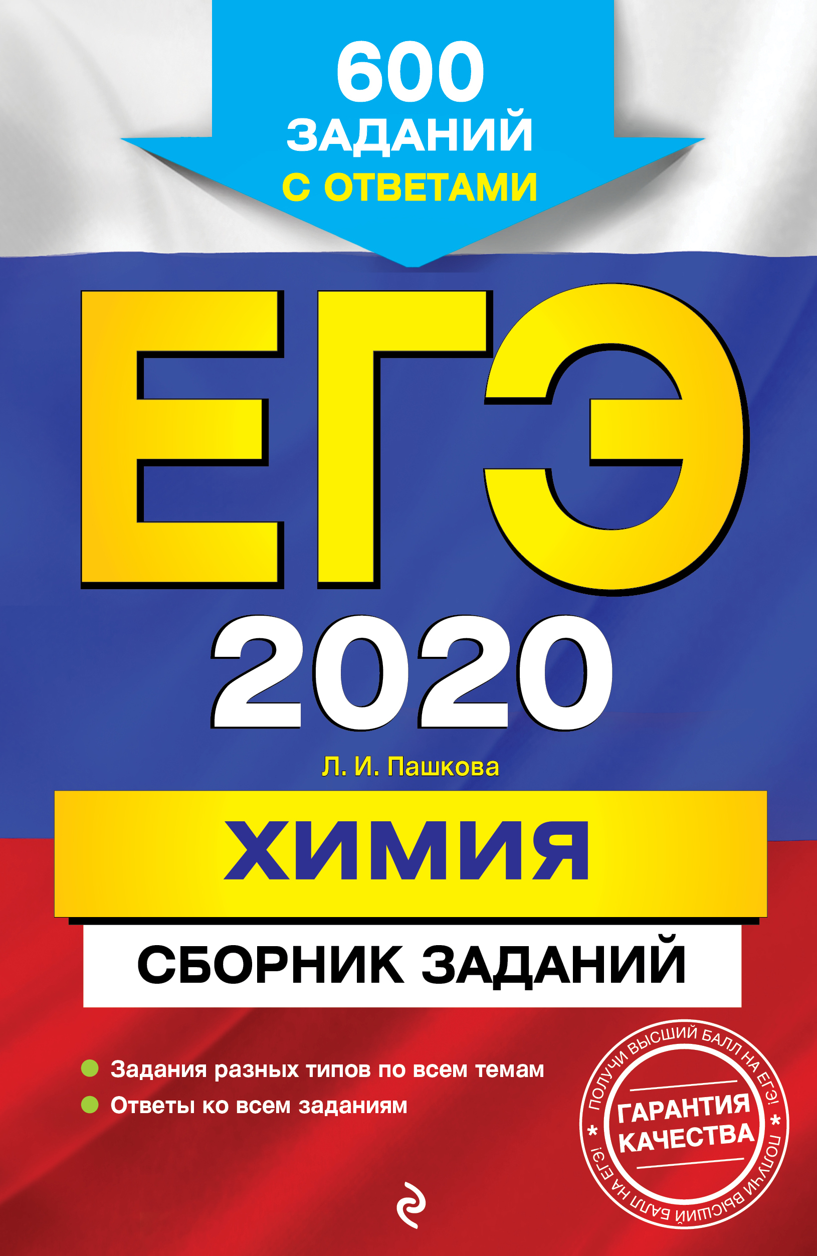 Л. И. Пашкова ЕГЭ-2020. Химия. Сборник заданий
