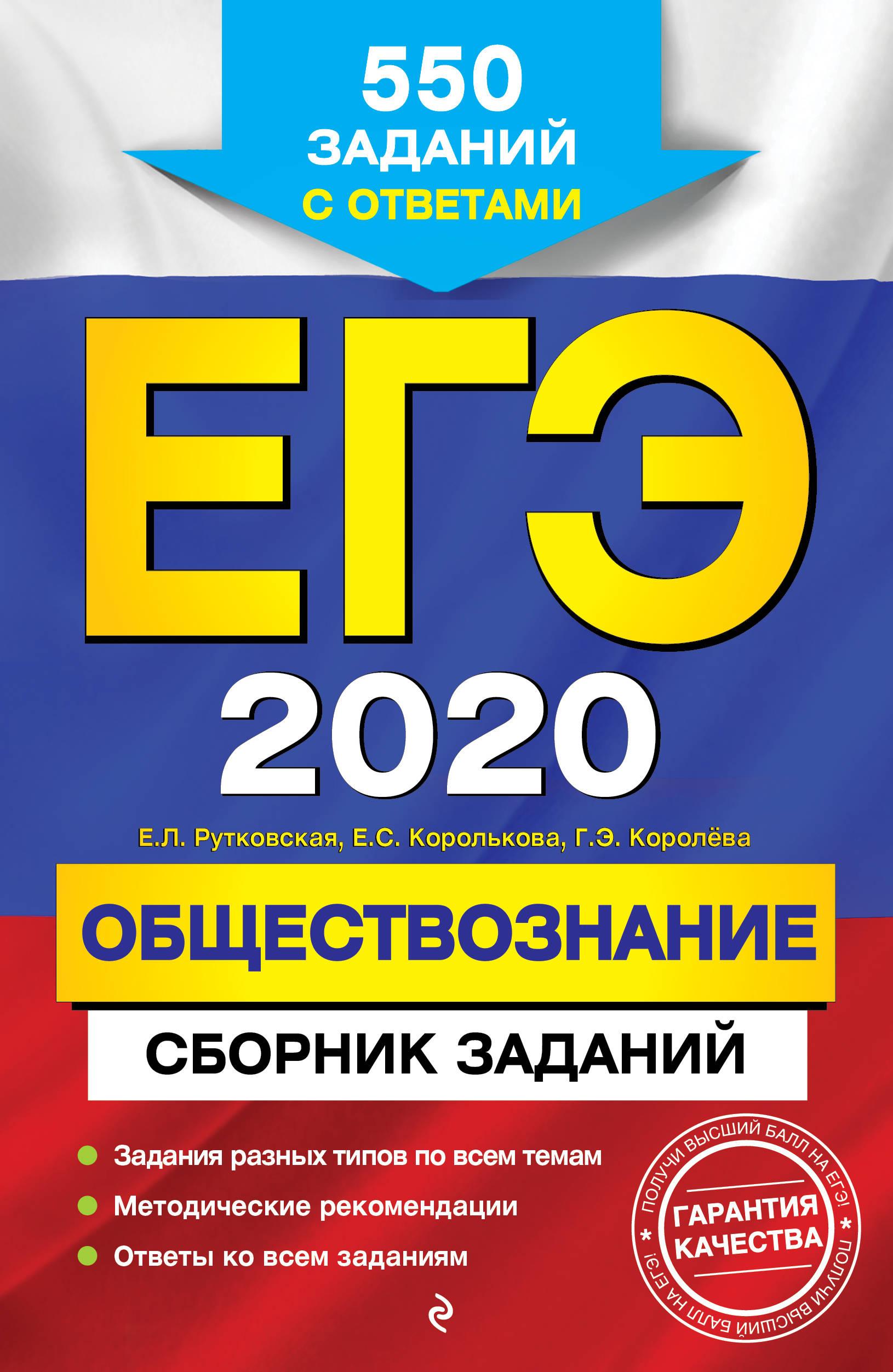 Е. Л. Рутковская, Е. С. Королькова, Г. Э. Королева ЕГЭ-2020. Обществознание. Сборник заданий