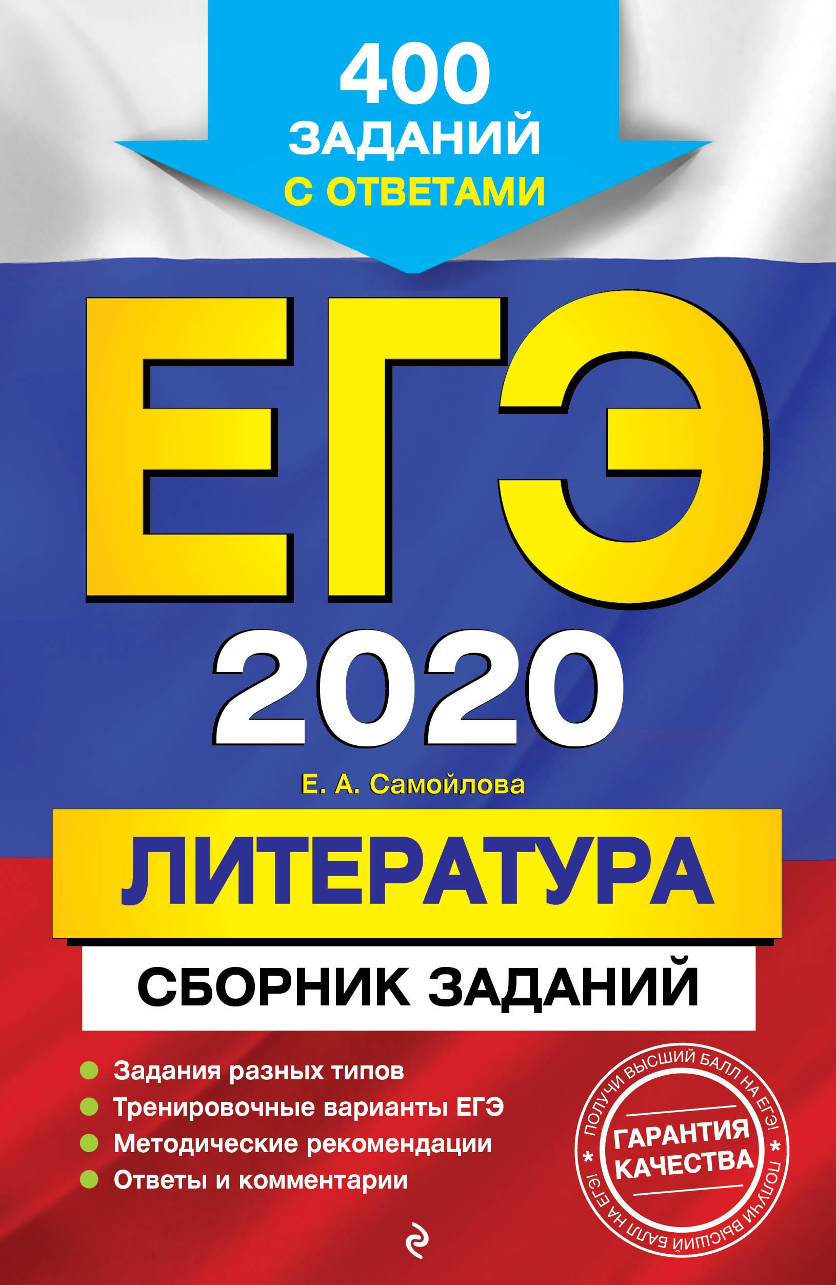 Е. А. Самойлова ЕГЭ-2020. Литература. Сборник заданий