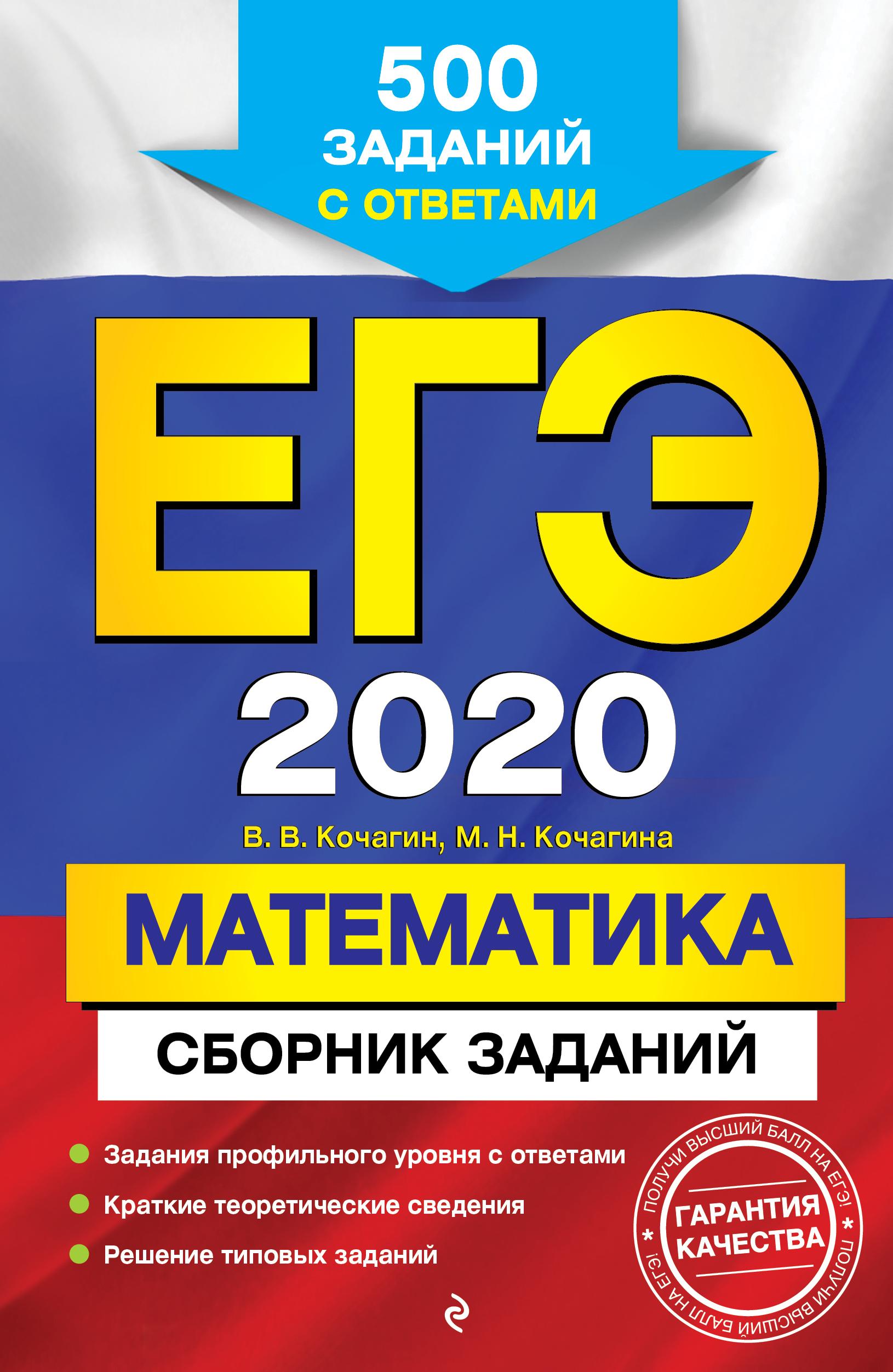 цена на В. В. Кочагин. М. Н. Кочагина ЕГЭ-2020. Математика. Сборник заданий