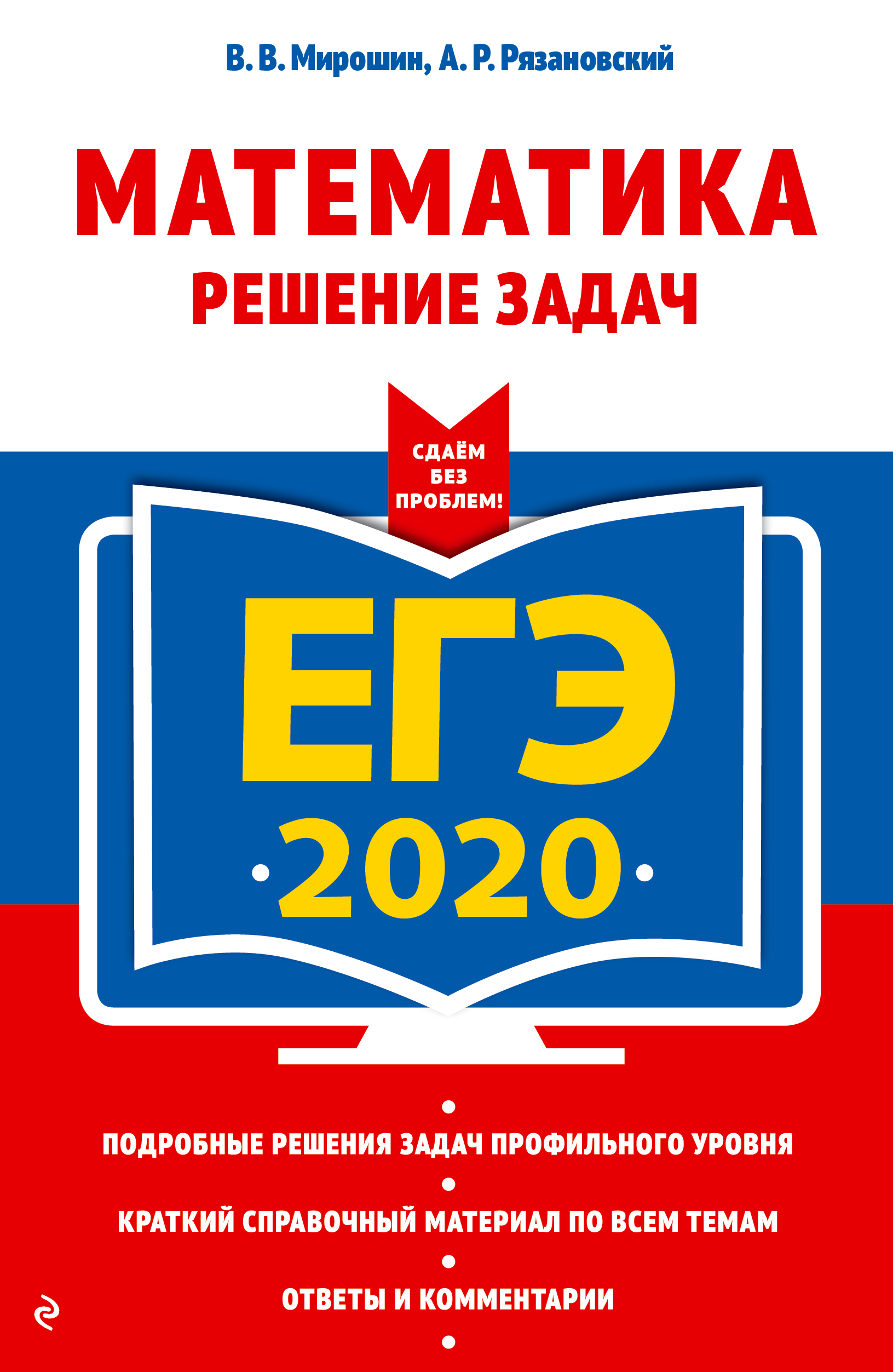 В. В. Мирошин, А. Р. Рязановский ЕГЭ-2020. Математика. Решение задач