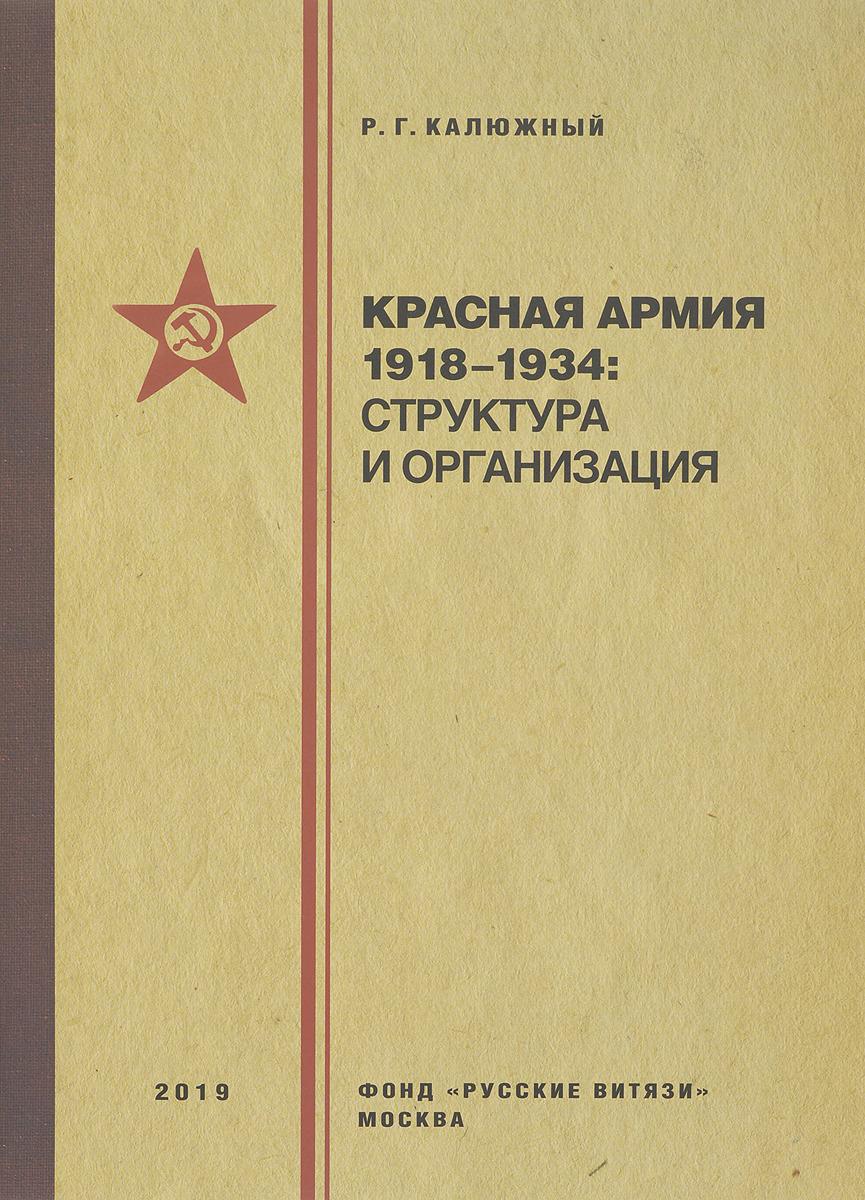 Калюжный Р.Г. Красная армия 1918–1934. Структура и организация. Справочник